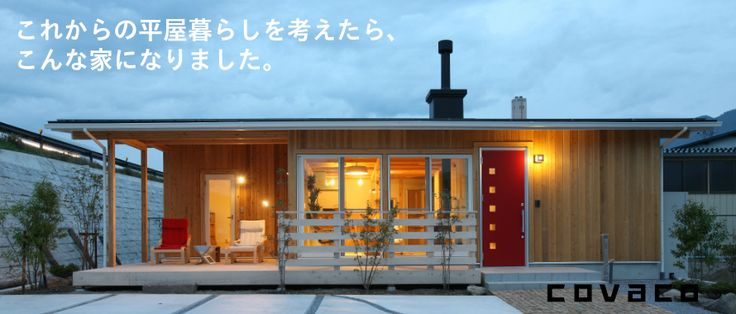 平屋 FREEQ HOMES covaco