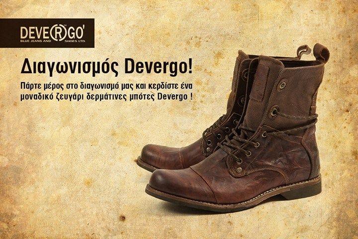 Διαγωνισμός με δώρο ένα ζευγάρι ανδρικές δερμάτινες μπότες DEVERGO - http://www.saveandwin.gr/diagonismoi-sw/diagonismos-me-doro-ena-zevgari-andrikes-dermatines-botes-devergo/