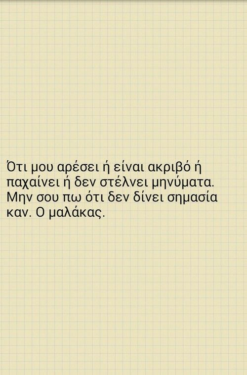 #greek #quotes xaxaxaxaxaxa
