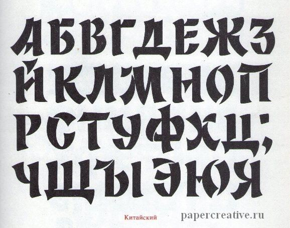 русские шрифты: 20 тыс изображений найдено в Яндекс.Картинках