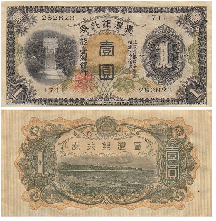 TAIWAN VINTAGE MONEY