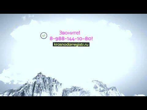 Временная регистрация в Краснодаре. Помощь юриста. РЕГИСТРАЦИЯ ЗА ЧАС В ПАСПОРТНОМ СТОЛЕ! +7988-144-10-80