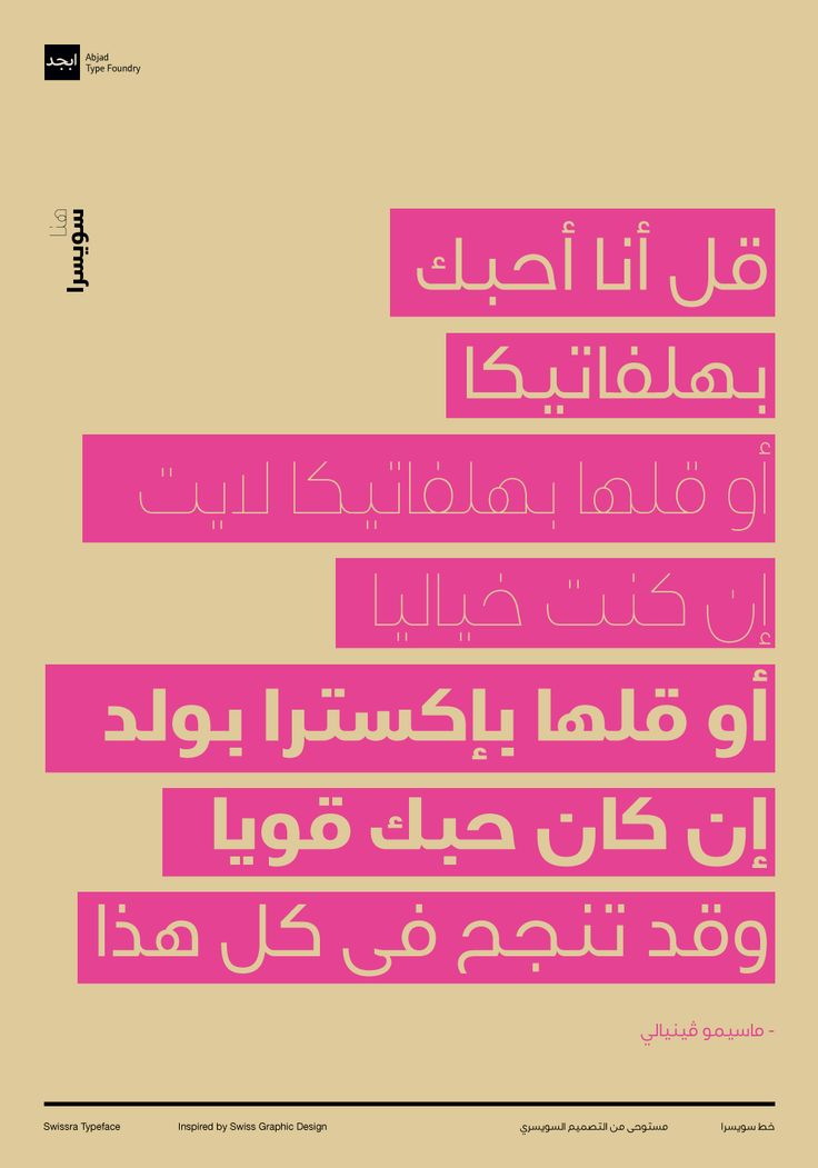 Swissra is an Arabic typeface that was inspired from Swiss graphic design.The motivation behind the typeface was to create a neutral and carefully crafted Arabic font family that can be used on many different applications and work in multilingual situat…