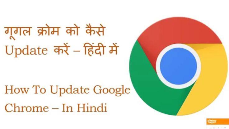 ✔गूगल क्रोम को कैसे Update करें – हिंदी में ✔How To Update Google Chrome – In Hindi https://youtu.be/TTJx4gkuoqA #googlechromeupdate #updategooglechrome