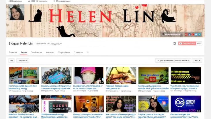 Приглашение на мой YOUTUBE канал HelenLin YoutubeBlogger