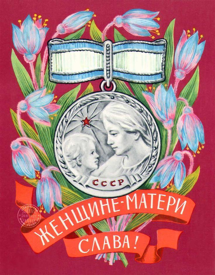 Ретро открытка с подписью: Женщине-матери Слава! - открытка 11448 рубрики Открытки на День матери