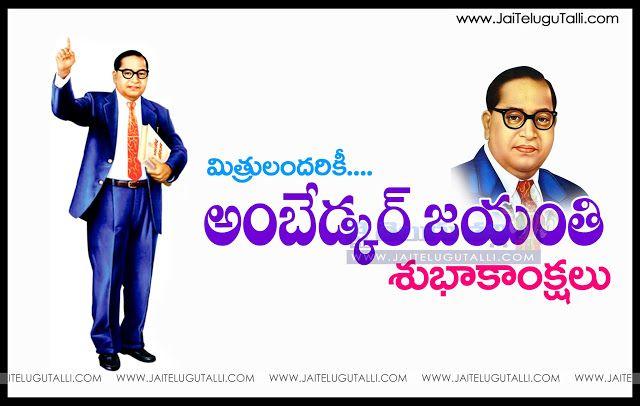 Ambedkar-jayanthi-wishes-Whatsapp-images-Facebook-greetings-Wallpapers-happy-Ambedkar-jayanthi-quotes-Telugu-shayari-inspiration-quotes-online-free