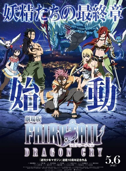 Watch Fairy Tail Movie 2: Dragon Cry Full Movie Streaming HD 720p