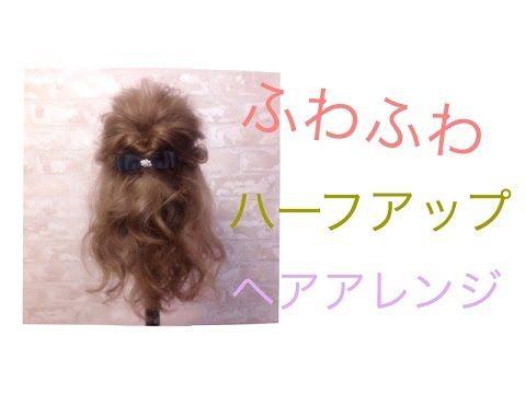【可愛いハーフアップはこれ!】簡単ヘアアレンジ☆ Way's表参道 吉田達弥 - YouTube