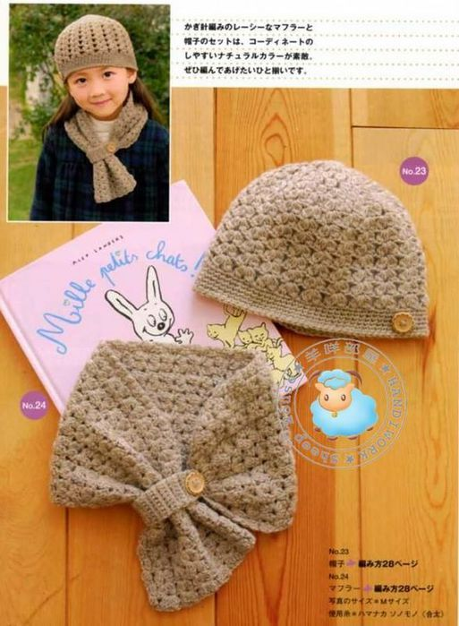 Crochet scarf and hat w/ diagram