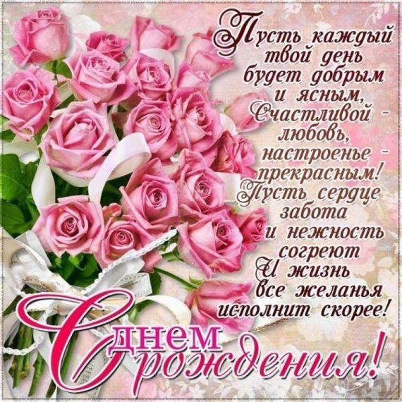 pozdravleniya-s-dnem-rozhdeniya-devushke-krasivie-otkritki foto 15