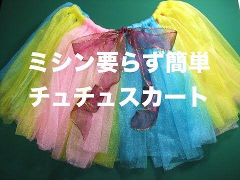 ハロウィン仮装チュチュで可愛く!子供の手作り衣装を安く簡単に作る方法   きてみてオアシスどっと混む