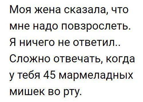 """ПОРА ВЗРОСЛЕТЬ http://pyhtaru.blogspot.com/2017/03/blog-post_55.html   Читайте еще: =========================== ЛЕЧО ПО АКЦИИ http://pyhtaru.blogspot.ru/2017/03/blog-post_10.html ===========================  #самое_забавное_и_смешное, #это_интересно, #это_смешно, #жена, #мармелад, #мишка, #взросление  Хотите подписаться на нашу газете?   Сделать это очень просто! Добавьте свой e-mail и нажмите кнопку """"ПОДПИСАТЬСЯ""""   Далее, найдите в почте письмо и перейдите по ссылке, подтвердив подписку…"""