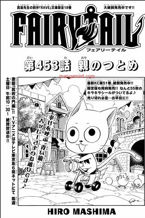 Fairy Tail manga 453 / Хвост Феи манга 453 / Манга Фейри тейл 453