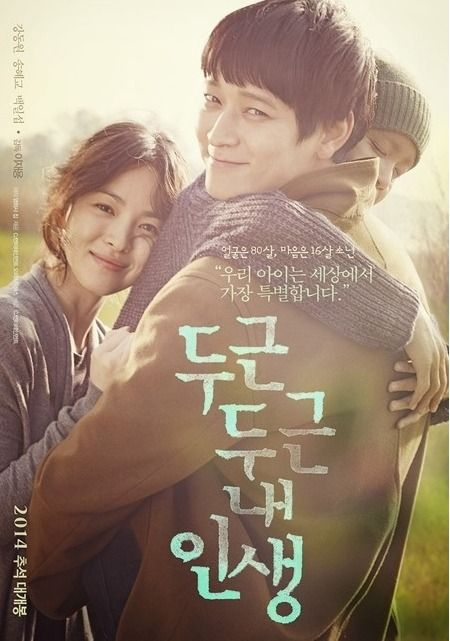 Check out the Trailer for Korean Movie 'My Brilliant Life' | Koogle TV