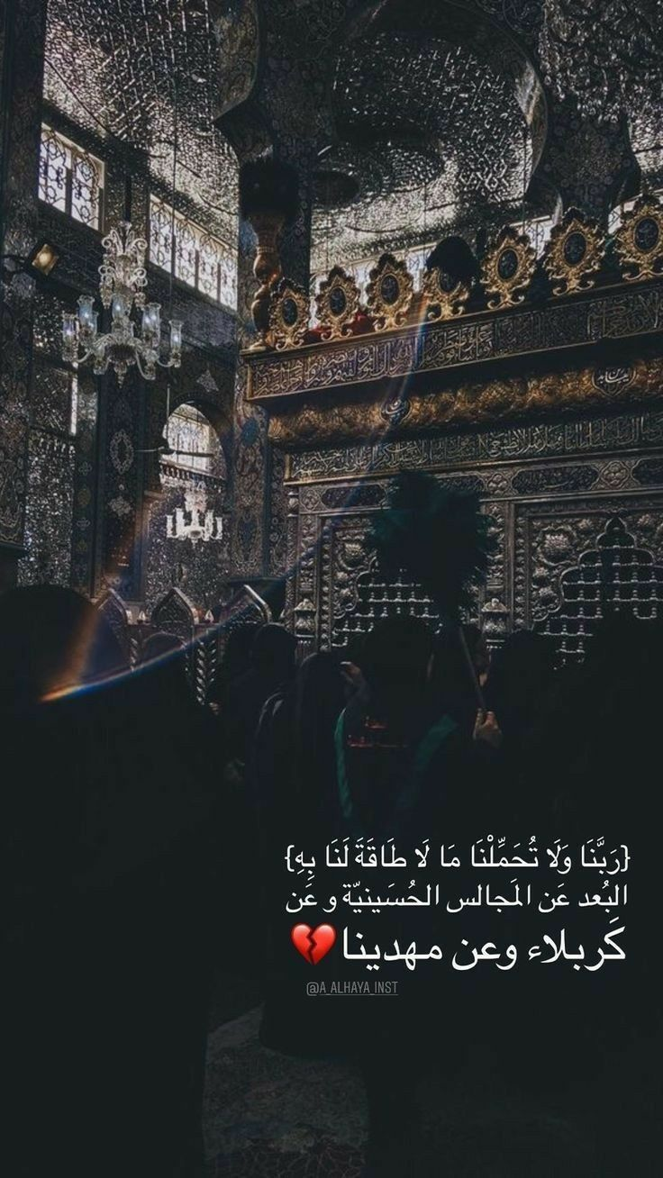 Pin By دستور العشق On محطه النور In 2021 Karbala Photography Islamic Paintings Text On Photo