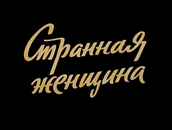 Фотографии Советский Леттеринг – 9 альбомов