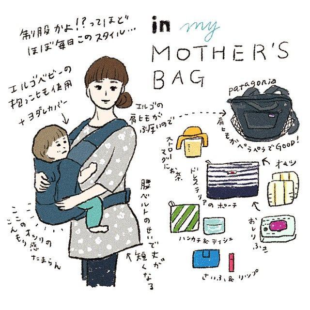 抱っこ紐有りきのファッションになりがちです。 #illustration #育児 #fashionillustration #diary #絵日記 #motherbag