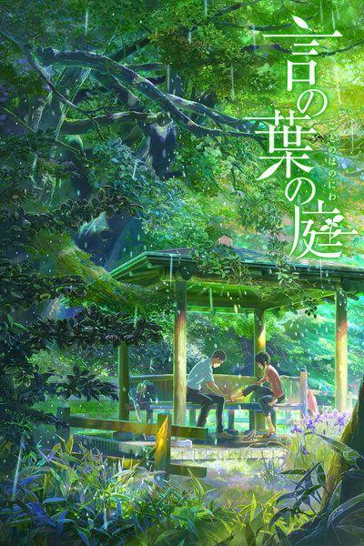 言の葉の庭 (2013)  +++++ 靴職人を目指す高校生・タカオは、雨の朝は決まって学校をさぼり、公園の日本庭園で靴のスケッチを描いていた。ある日、タカオは、ひとり缶ビールを飲む謎めいた年上の女性・ユキノと出会う。ふたりは約束もないまま雨の日だけの逢瀬を重ねるようになり、次第に心を通わせていく。居場所を見失ってしまったというユキノに、彼女がもっと歩きたくなるような靴を作りたいと願うタカオ。六月の空のように物憂げに揺れ動く、互いの思いをよそに梅雨は明けようとしていた。