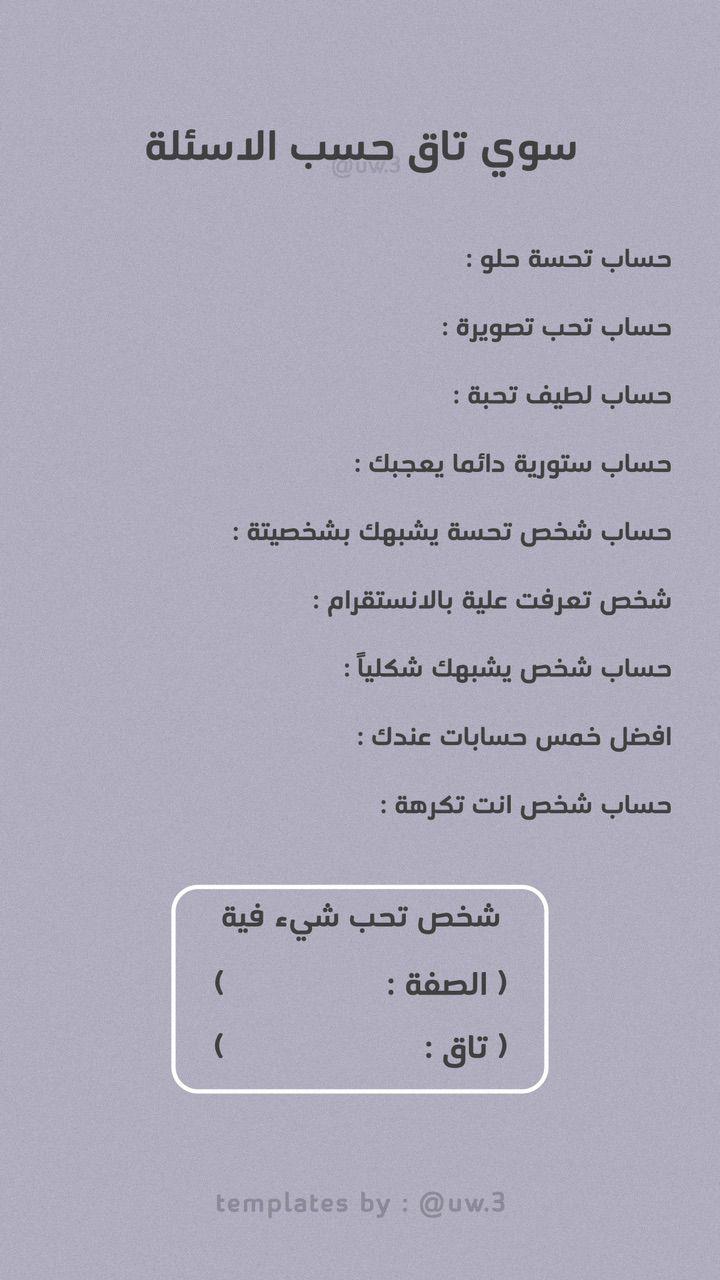اسئلة ستوري Instagram Photo Frame Instagram Creative Funny Arabic Quotes