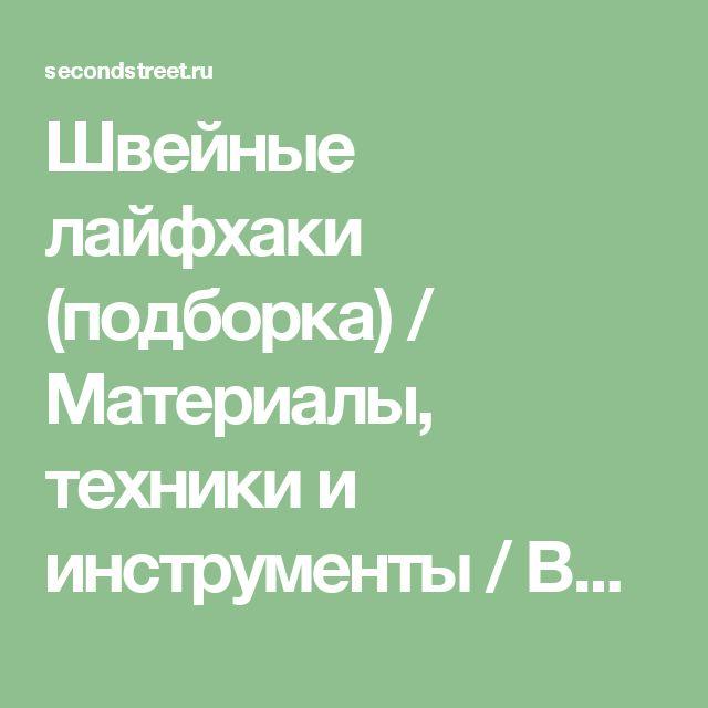 Швейные лайфхаки (подборка) / Материалы, техники и инструменты / ВТОРАЯ УЛИЦА