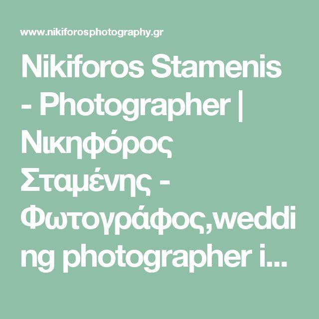 Nikiforos Stamenis - Photographer | Νικηφόρος Σταμένης - Φωτογράφος,wedding photographer in Kefalonia Argostoli, wedding photography Geece, Greek islands,