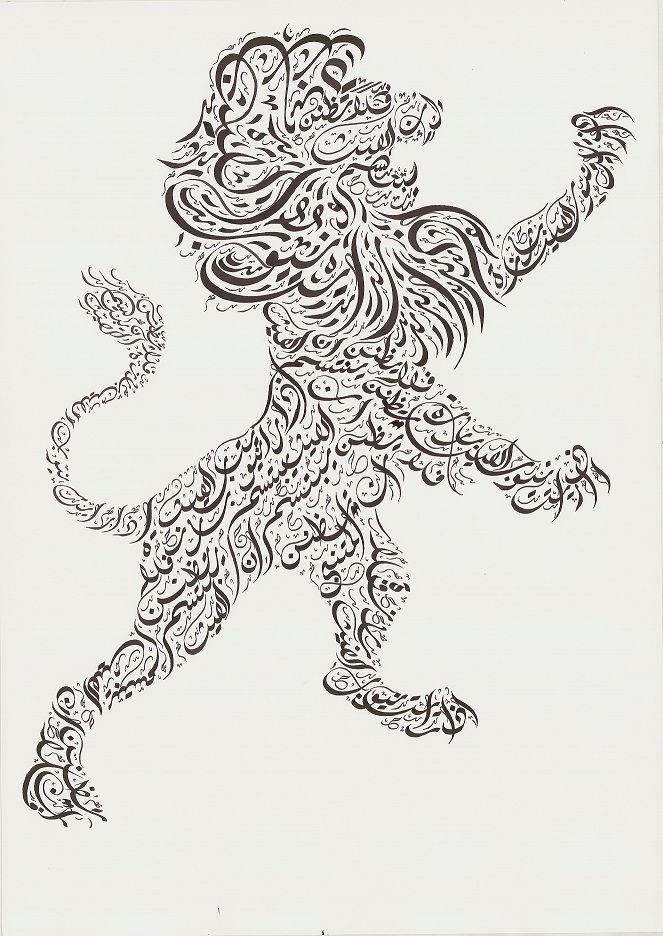 "Calligraphy Lion featuring Al-Mutanabbi's proverb ""Just because you see the lion's teeth don't assume that the lion is smiling"""