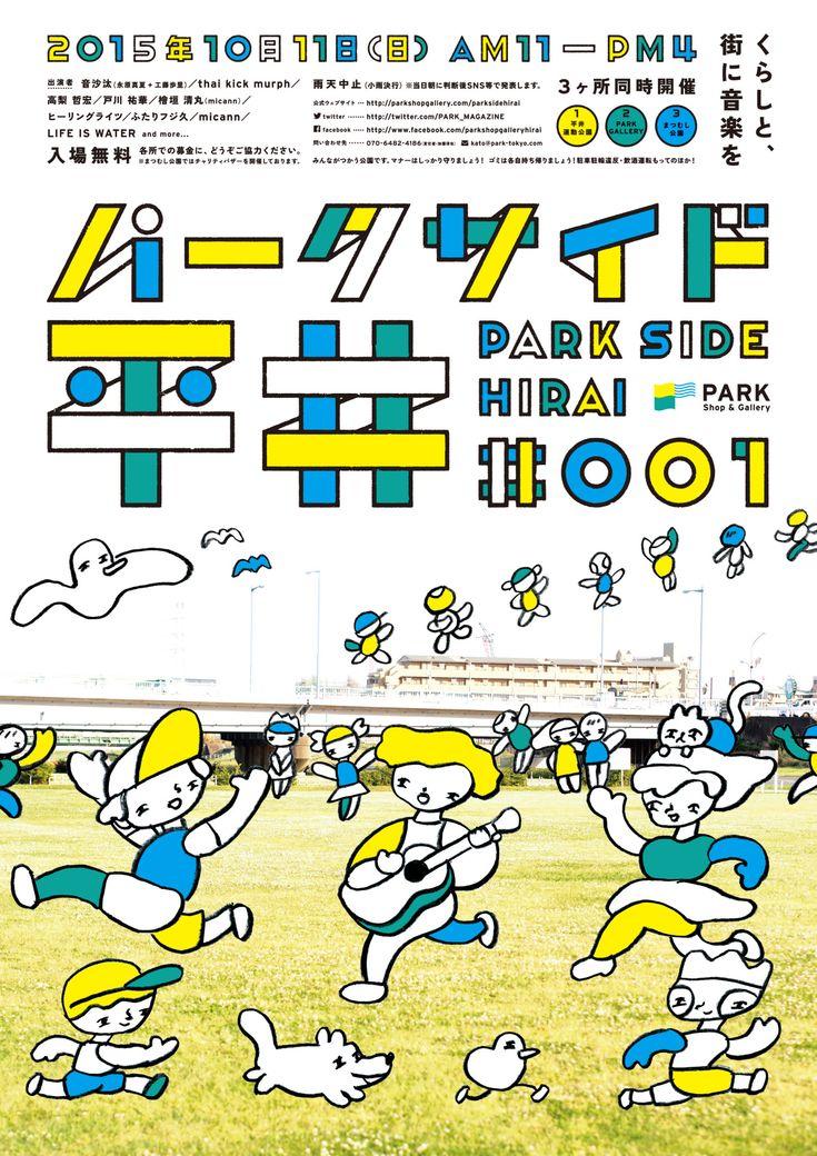 Park Side Hirai