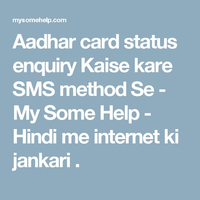 Aadhar card status enquiry Kaise kare SMS method Se - My Some Help - Hindi me internet ki jankari .