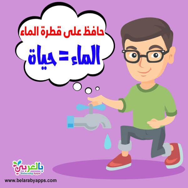 لافتات عن ترشيد استهلاك الماء عبارات قصيرة عن ترشيد الماء بالعربي نتعلم Family Guy Fictional Characters Character