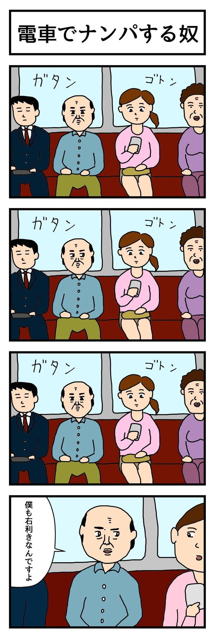 電車でナンパする奴