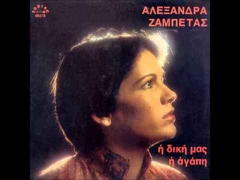 Γιώργος Ζαμπέτας - Αλεξάνδρα (Κυριακάκη) 1978 - Φεύγει και τούτο το καράβι - Ένα ταξίδι είναι η ζωή - YouTube