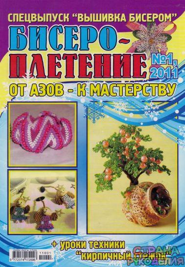 Бисероплетение 2011'01 - Бисероплетение - Журналы по рукоделию - Страна рукоделия