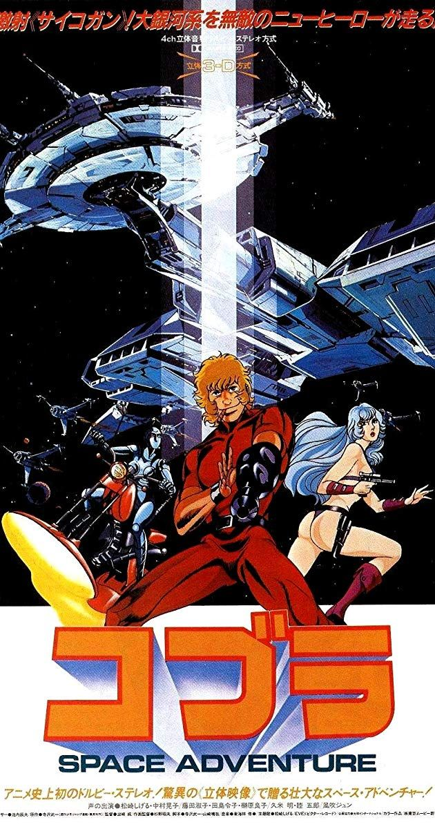 Space Adventure Cobra Space Adventure Cobra Adventure Anime Comics