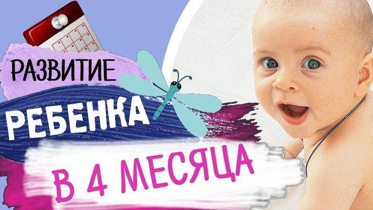 Что умеет ребенок в 4 месяца? - Развитие ребенка по месяцам (до года) • ...
