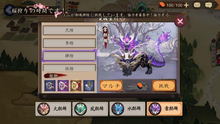 スマホゲームの陰陽師 - 本格幻想RPGのマルチシステムでお得な協力プレイを楽しもう! | iPhone/Android/iPad(iOS) 無料ゲームアプリ紹介 - ドットゲームス[.Games]