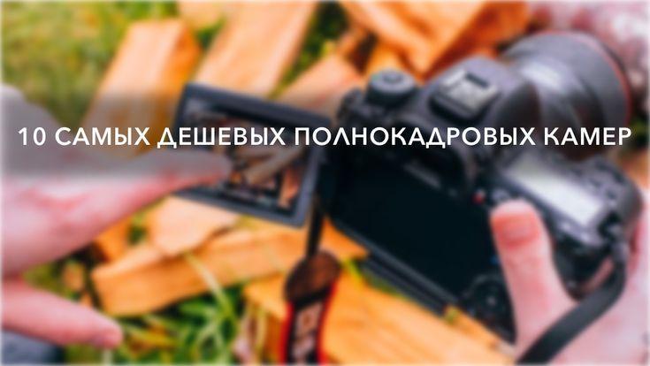 10 самых дешевых полнокадровых камер