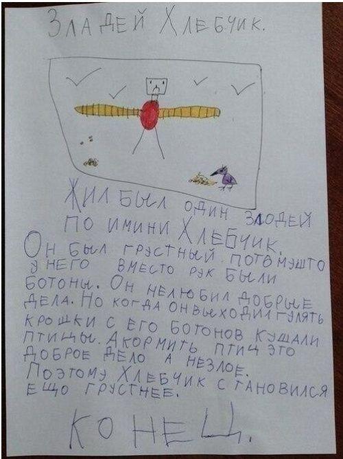 Смешные сочинения детей в картинках