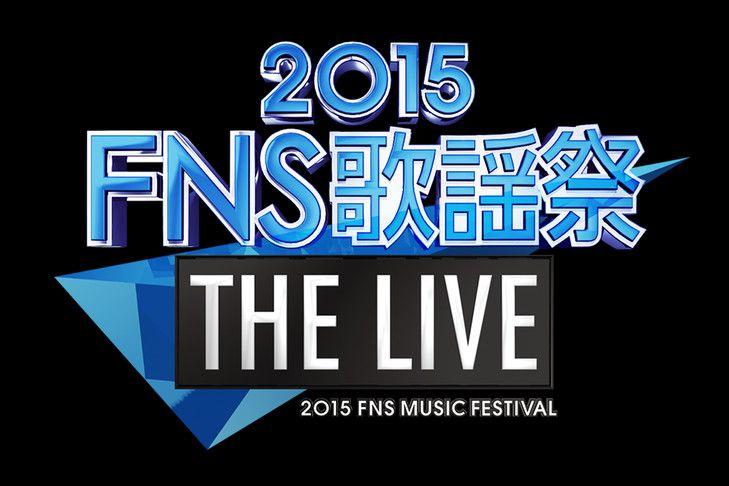 48&46、スタダ、ハロプロ混成メドレーも!ライブ特化型「Fns歌謡祭」16日Oa