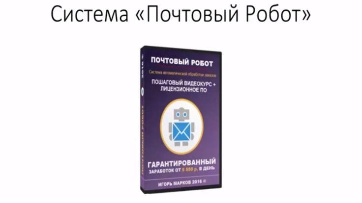 Почтовый робот ваш http://gpclick.ru/affiliate/7791359