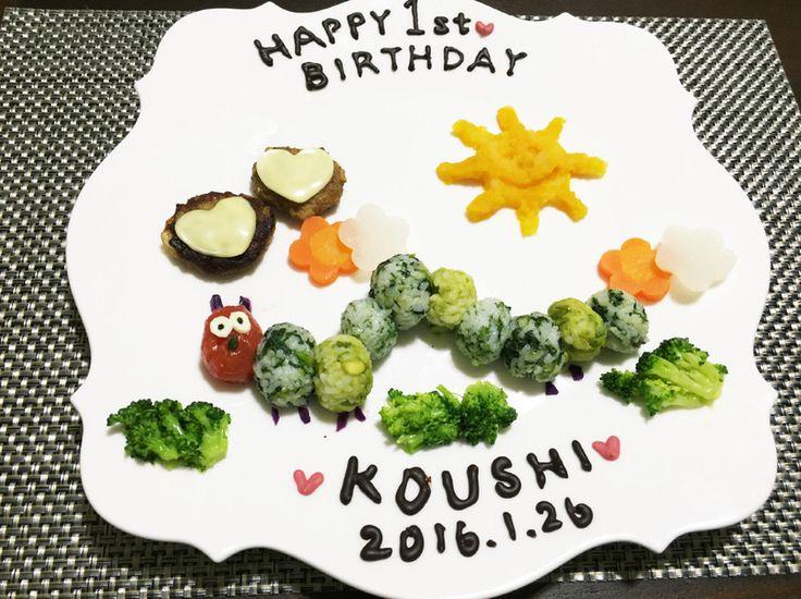 【離乳食】*1歳のお誕生日プレート* by miharun327 [クックパッド] 簡単おいしいみんなのレシピが231万品