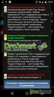 Lucky Patcher 6.4.5 / Freedom 1.6.7 / Lucky AppManager 1.11 http://prosmart.by/android/soft_android/system_android/12638-lucky-patcher-03.html   Программы для отключения проверки лицензии Android Market и не только!