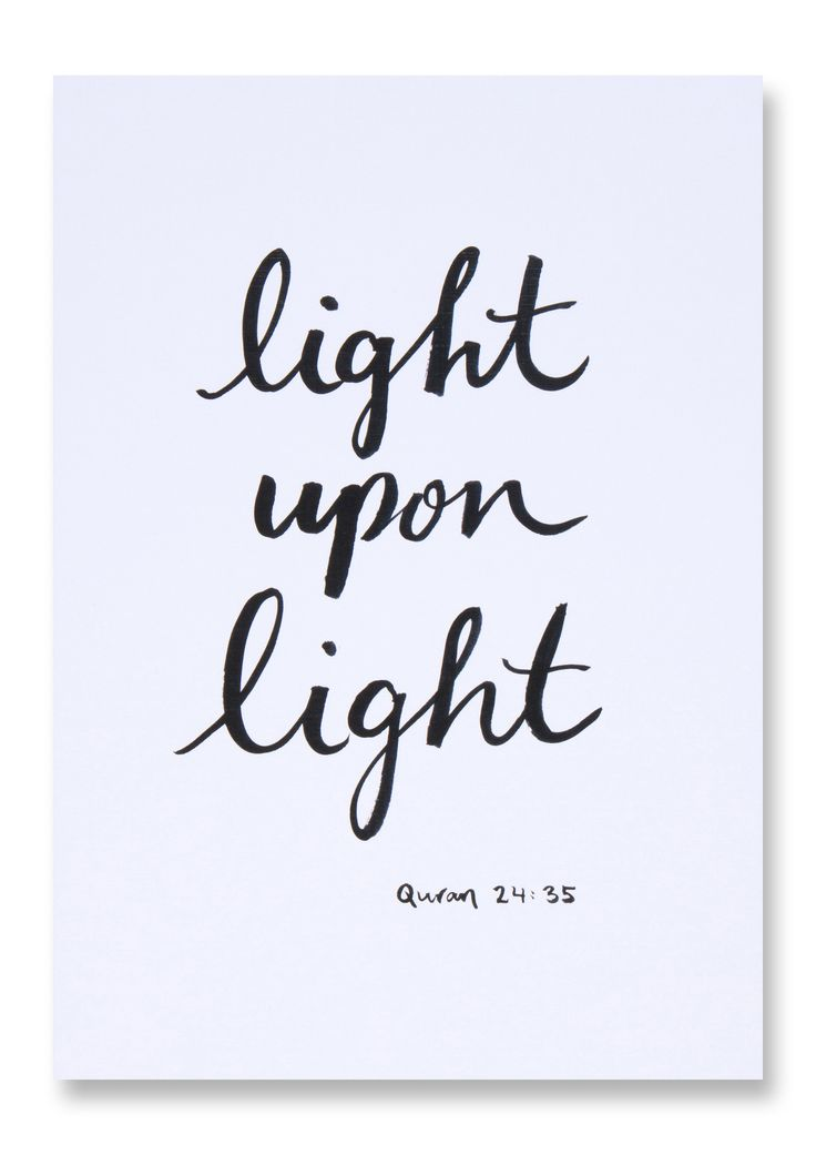 Light Upon Light - Islamic Art Print