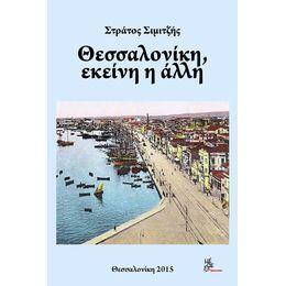 Βιβλία :: Λογοτεχνικά :: Θεσσαλονίκη, εκείνη η άλλη - Εκδόσεις Μέθεξις - Βιβλία e-books CD/DVD