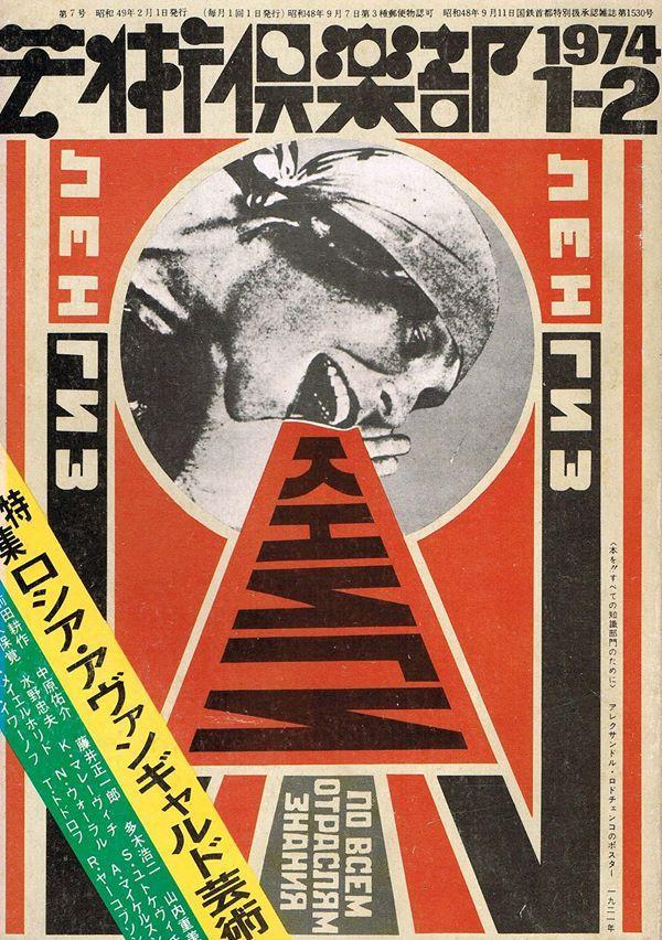 芸術倶楽部 1974年1・2月号 特集:ロシア・アヴァンギャルド芸術
