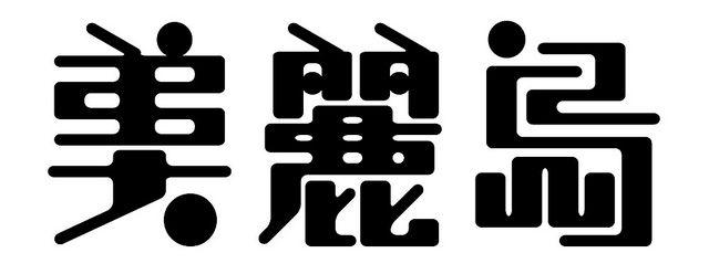 美麗島(Měi lì dǎo)