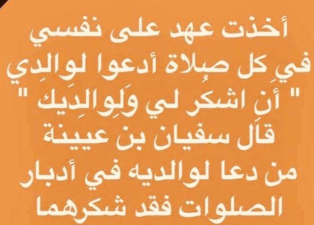 الدعاء للوالدين Arabic Quotes Quotes Calligraphy