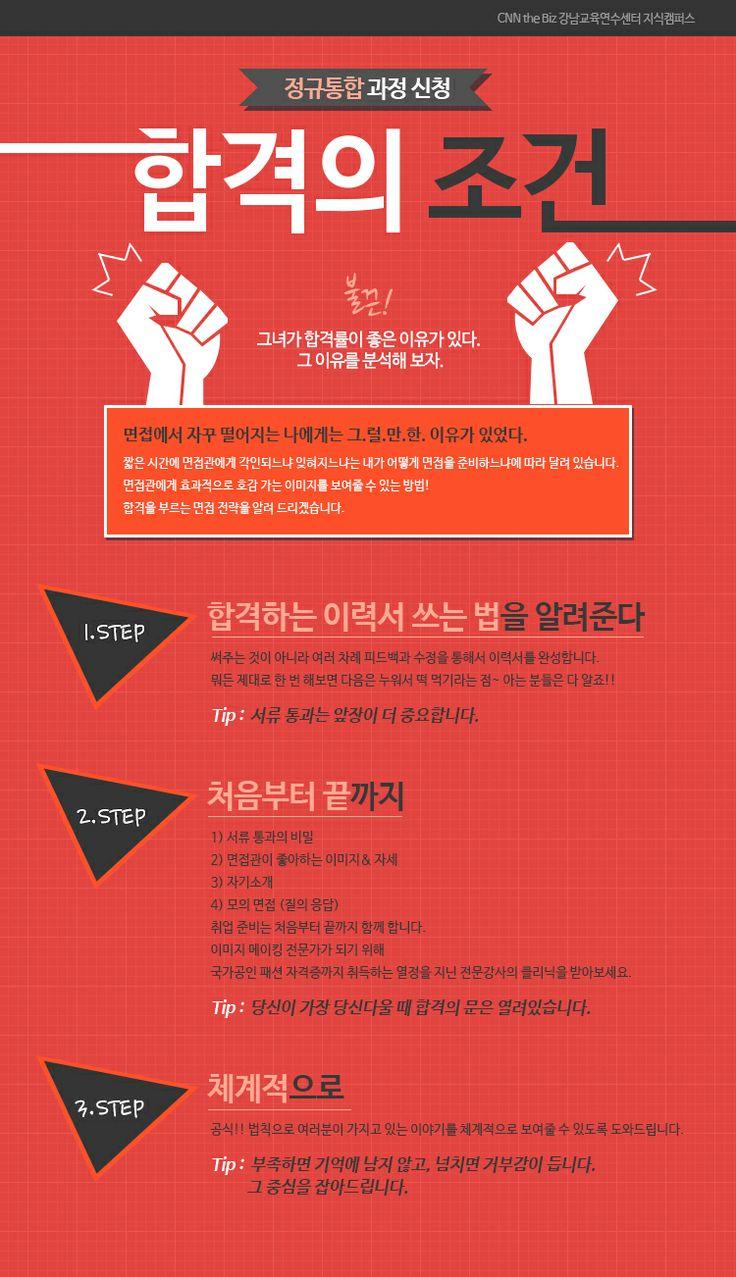 [CNNtheBiz] 합격의 조건 페이지 (김보인)