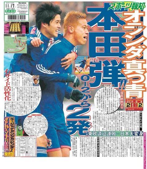 http://livedoor.blogimg.jp/soccerch/imgs/5/8/5829f90f-s.jpg