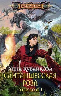 Книга « Сайтаншесская роза. Эпизод I » - читать онлайн